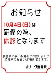 休診のお知らせ10月